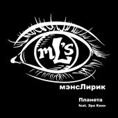 Планета (feat. Эра Канн)