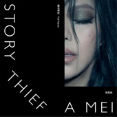 連名帶姓 - A-Mei Chang