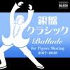 銀盤クラシック  Ballade  –  for Figure Skating 2017-2018