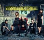 בית - Elai Botner & Yaldei Hachutz