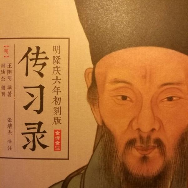 王阳明《传习录》白话版全译全注明隆庆六年初刻版