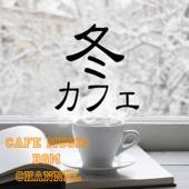 冬カフェ 〜Jazz & Bossa〜