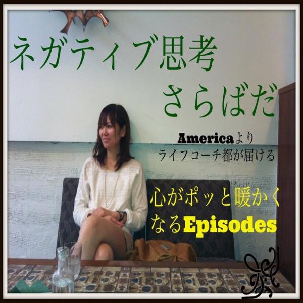 Becoming your best self english Podcast -最高な自分になるヒントを英語インタビューから得る