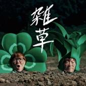 雑草-HIKAKIN & SEIKIN