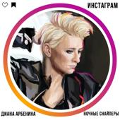 инстаграм - Nochnye Snaipery