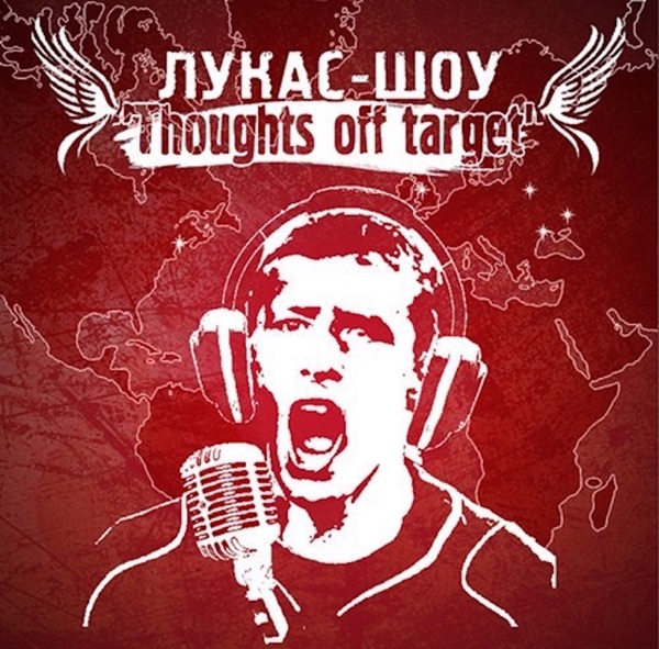 Лукас-шоу: Thoughts off target