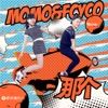 那个 (feat. Fcyco) - Single, Momo Wu
