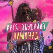 Лимонад - Катя Адушкина