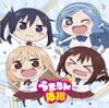 TVアニメ「干物妹!うまるちゃんR」EDテーマ「うまるん体操」 - EP