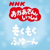 もくもくふゆーん(NHKおかあさんといっしょ)