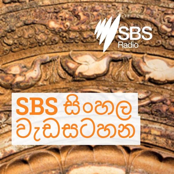 SBS Sinhalese - SBS සිංහල වැඩසටහන