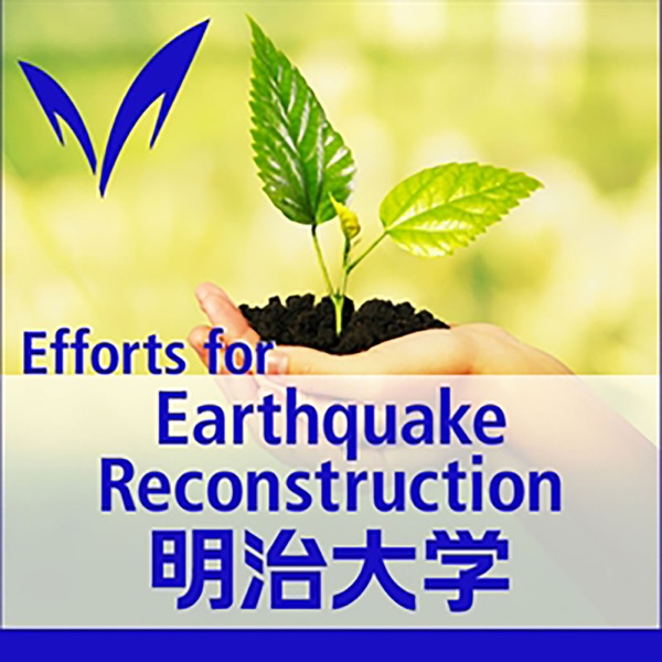 震災復興支援 Efforts for Earthquake Reconstruction