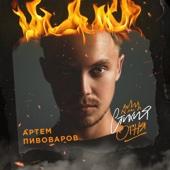 Артём Пивоваров - Полнолуние обложка
