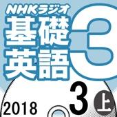 NHK 基礎英語3 2018年3月号(上)