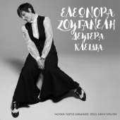 Δεύτερα Κλειδιά - Eleonora Zouganeli