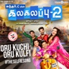 Oru Kuchi Oru Kulfi #TheSelfieSong (From