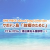 ONE PIECE Island Song Collection サボテン島「故郷のために」 - Single