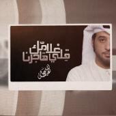 Qaly Alaamak - Eidha Al-Menhali