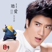 Wang Leehom - Hearing Love artwork