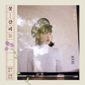 Kkot-Galpi #2: A Flower Bookmark - EP - IU