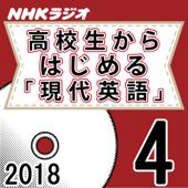 NHK 高校生からはじめる「現代英語」 2018年4月号