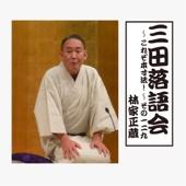 三田落語会~これぞ本寸法!~その129