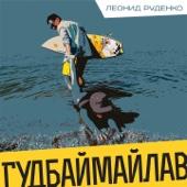 Гудбаймайлав (Rudenko Remix)