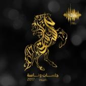 Ya Shoq - Rashed Al Majid