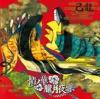 情ノ華/朧月夜 - EP