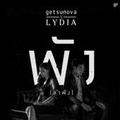 พัง..(ลำพัง) [feat. Lydia] - Getsunova