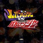 ルパンレンジャーVSパトレンジャー (テレビサイズ)