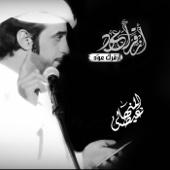 Azkarak Oud - Eidha Al-Menhali