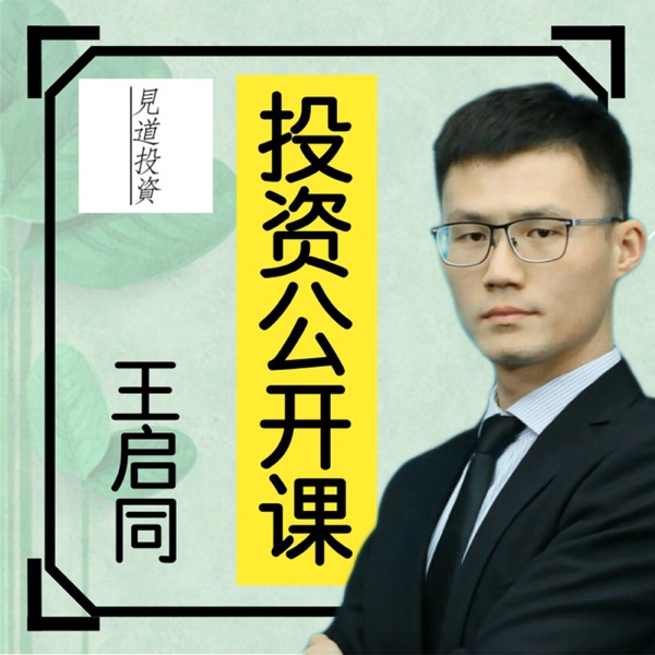 交易公开课-王启同 见道投资