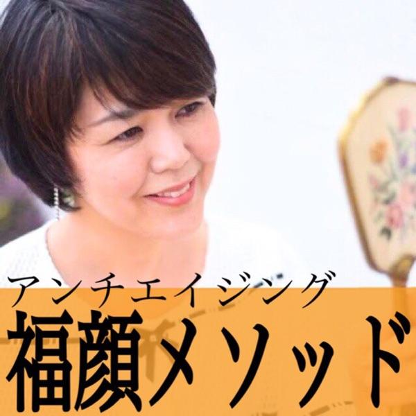 アンチエイジング福顔メソッド 福顔トレーナー安藤ゆう子