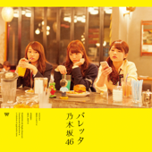 Tsukino Ookisa - Nogizaka46