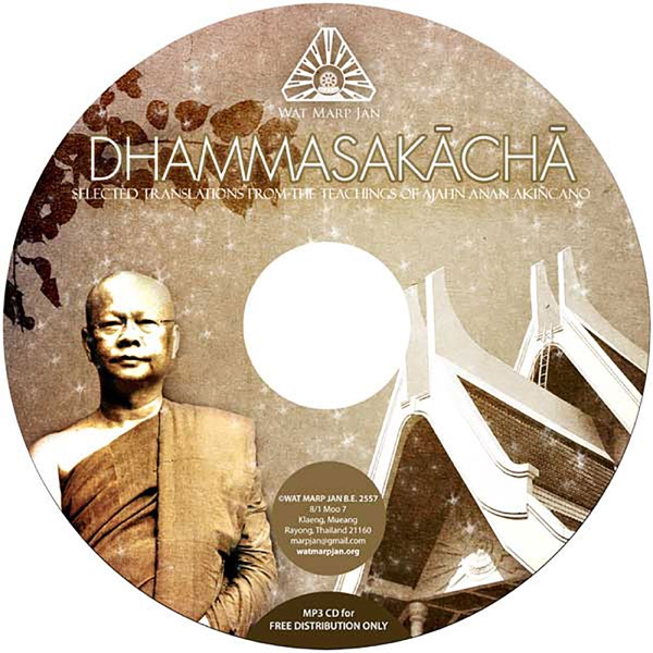 Dhammasakāchā