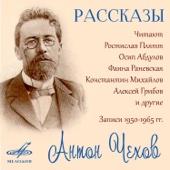 Антон Чехов: Рассказы