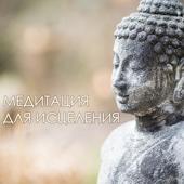 Медитация для исцеления - Чакра исцеления музыкой, звуковая терапия