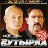 Золотой альбом