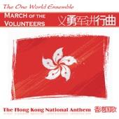 义勇军进行曲 March of the Volunteers (The Hong Kong National Anthem 香港国歌)