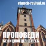 Подкасты пользователя Бежицкая церковь ЕХБ - Храм Возрождения