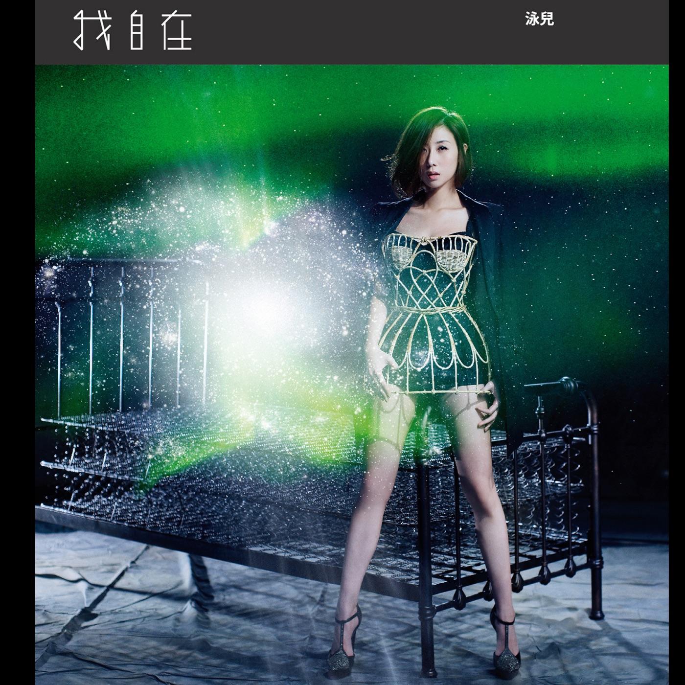 泳儿 - 我自在 (Deluxe Version)