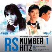 RS.Number 1 Hitz - คีรีบูน - ฟรุ๊ตตี้