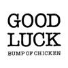 Good Luck - Single ジャケット写真