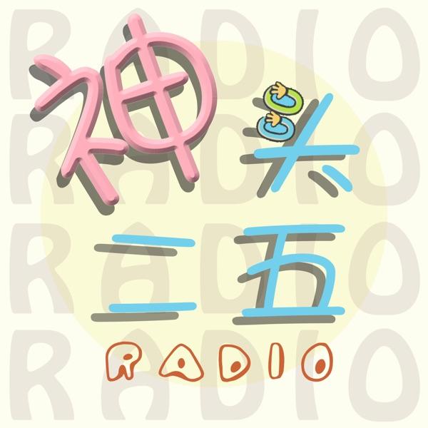 神头二五radio