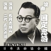 Roukiyoku Kunisada Chuuji