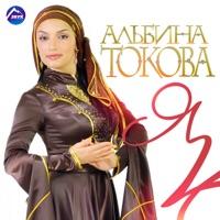 Al'Bina - Танцы