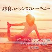 より良いバランスのハーモニー - パーフェクトリラックス禅、マインドフルネス瞑想、ヨガ音楽