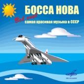 Босса нова! Всё ещё самая красивая музыка в СССР