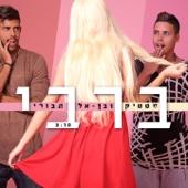 Barbie - Static & Ben El Tavori
